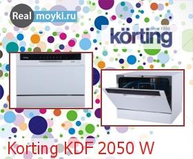 Посудомойка Korting KDF 2050 W