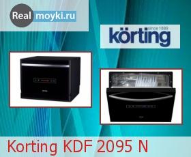 Посудомойка Korting KDF 2095 N
