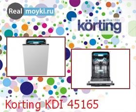 Посудомойка Korting KDI 45165