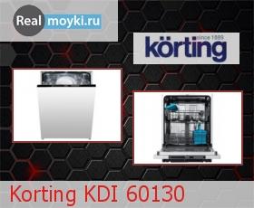 Посудомойка Korting KDI 60130