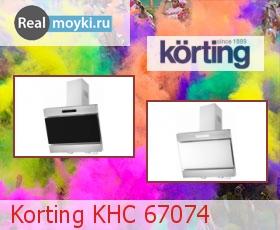 Кухонная вытяжка Korting KHC 67074