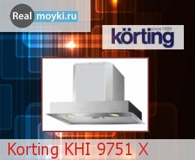 Кухонная вытяжка Korting KHI 9751 X