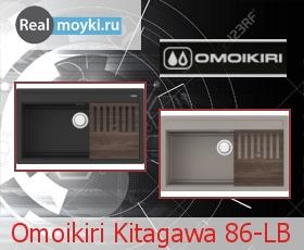 Кухонная мойка Omoikiri Kitagawa 86-LB