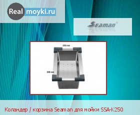 Аксессуар Seaman SSA-K250