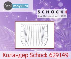 Аксессуар Schock 629149