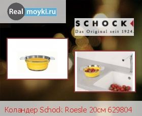 Аксессуар Schock Roesle 20см 629804