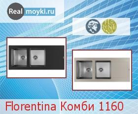 Кухонная мойка Florentina Комби 1160