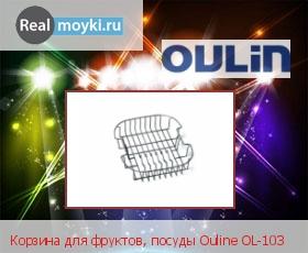 Аксессуар Oulin OL-103
