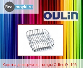 Аксессуар Oulin OL-106
