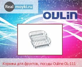 Аксессуар Oulin OL-111