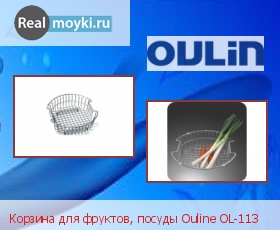 Аксессуар Oulin OL-113