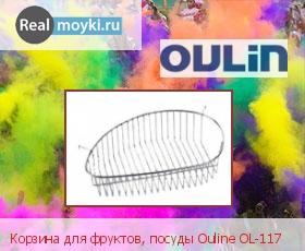 Аксессуар Oulin OL-117