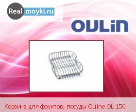 Аксессуар Oulin OL-150
