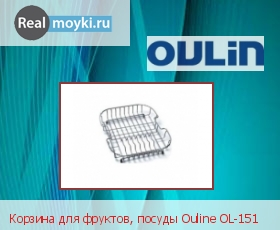 Аксессуар Oulin OL-151
