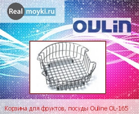 Аксессуар Oulin OL-165