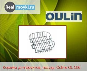 Аксессуар Oulin OL-166