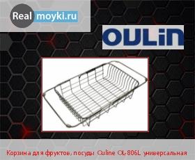 Аксессуар Oulin OL-806L универсальная