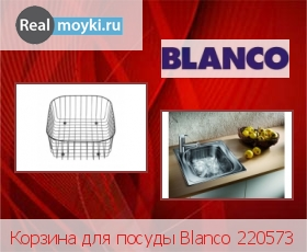 Аксессуар Blanco 220573