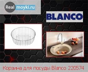 Аксессуар Blanco 220574