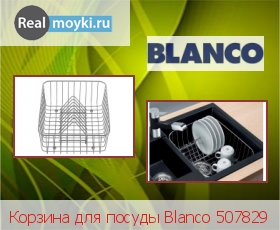 Аксессуар Blanco 507829