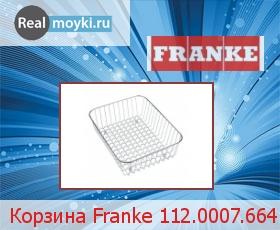 Аксессуар Franke 112.0007.664