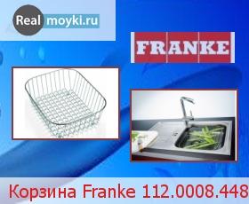 Аксессуар Franke 112.0008.448