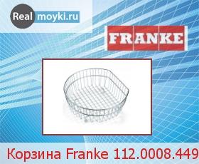 Аксессуар Franke 112.0008.449