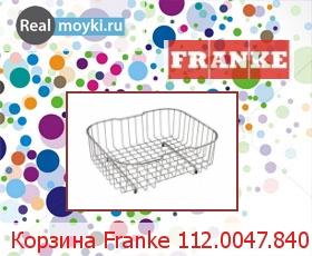 Аксессуар Franke 112.0047.840