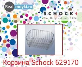 Аксессуар Schock 629170