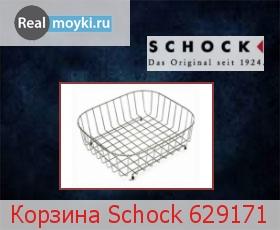 Аксессуар Schock 629171