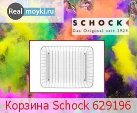 Аксессуар Schock 629196