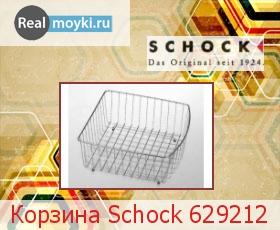 Аксессуар Schock 629212