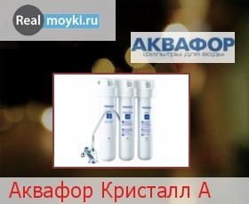 Водяной фильтр Аквафор Кристалл А