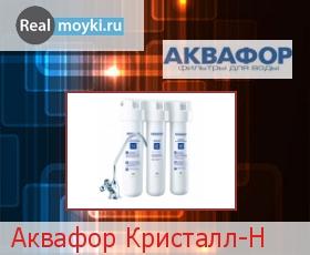 Водяной фильтр Аквафор Кристалл-Н