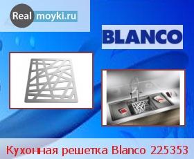 Аксессуар Blanco 225353