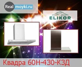Кухонная вытяжка Эликор Квадра 60Н-430-К3Д