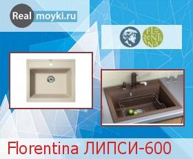 Кухонная мойка Florentina Липси-600