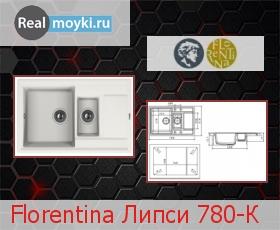 Кухонная мойка Florentina Липси 780-К