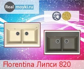 Кухонная мойка Florentina Липси 820