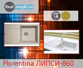 Кухонная мойка Florentina Липси 860