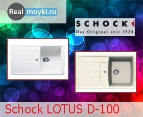 Кухонная мойка Schock Lotus 50D (D-100) Cristadur