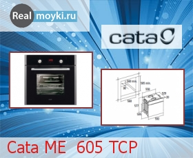 Духовка Cata ME 605 TCP