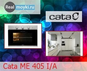 Духовка Cata ME 405 I/A
