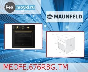 Духовка Maunfeld MEOFE.676