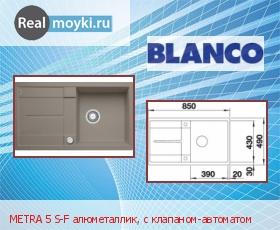 Кухонная мойка Blanco METRA 5 S-F
