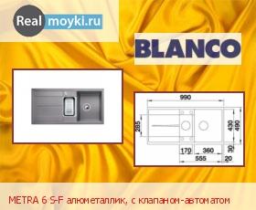 Кухонная мойка Blanco METRA 6 S-F алюметаллик, с клапаном-автоматом