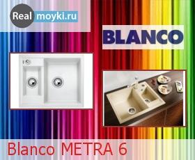 Кухонная мойка Blanco METRA 6