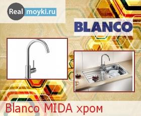 Кухонный смеситель Blanco Mida хром