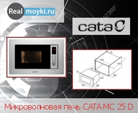 Микроволновка Cata MC 25 D