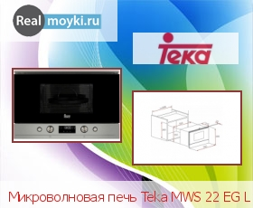 Микроволновка Teka MWS 22 EG L